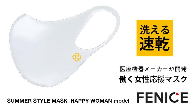 HAPPY WOMAN マスク