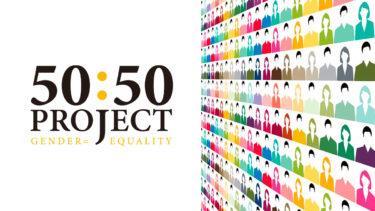 ジェンダー平等社会の実現に向けて『50:50プロジェクト』スタート!