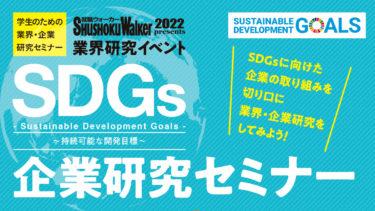 【SDGs就活】就職ウォーカー2022presents SDGs企業研究セミナー開催レポート