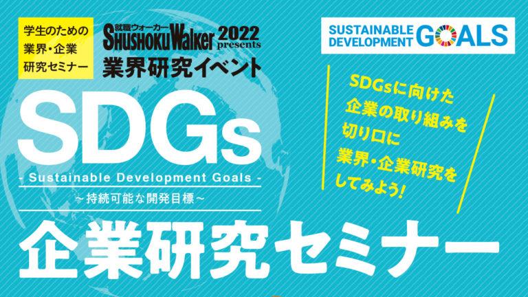 SDGs企業研究セミナー