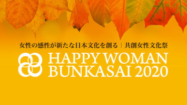 HAPPY WOMAN BUNKASAI 2020|共創女性文化祭