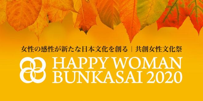 HAPPY WOMAN BUNKASAI 2020|共創女性文化祭