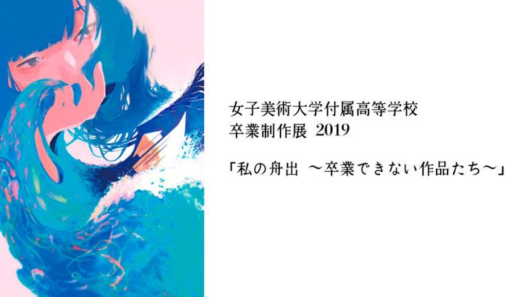 女子美術大学付属高等学校卒業制作展2019「私の舟出 〜卒業できない作品たち〜」キービジュアル