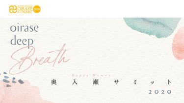 HAPPY WOMAN 奥入瀬サミット2020 オンライン開催決定