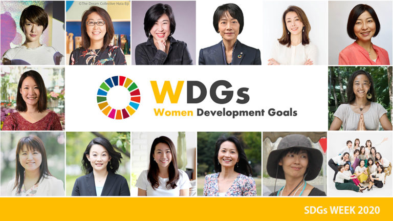 SDGs週間|SDGs WEEL|WDGs