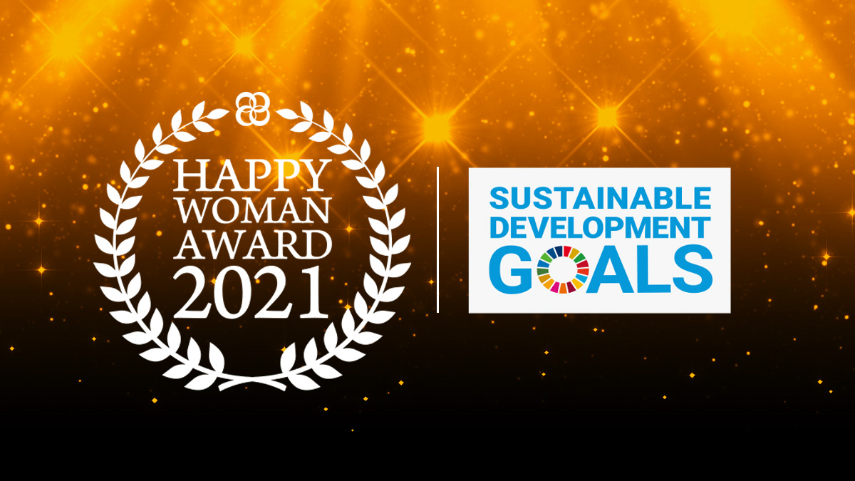 国際女性デー|HAPPY WOMAN AWARD 2021 for SDGs