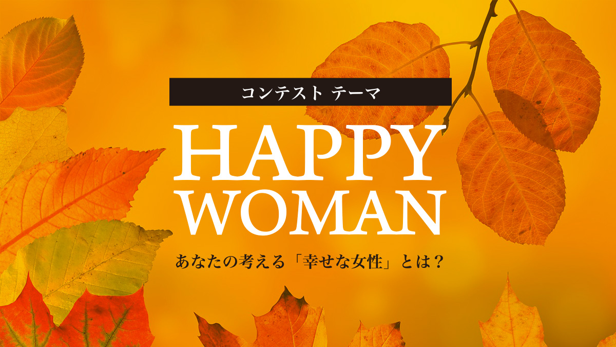 HAPPY WOMAN CONTEST