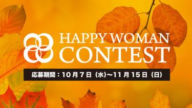 【1次選考発表】HAPPY WOMAN CONTEST|ハッピーウーマンコンテスト