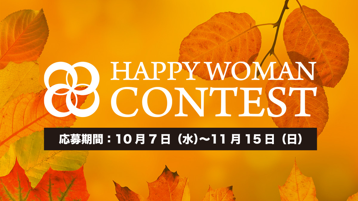 HAPPY WOMANコンテスト
