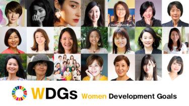 SDGs週間|SDGs WEEK|WDGs