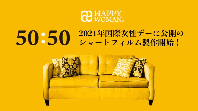 国際女性デー映画