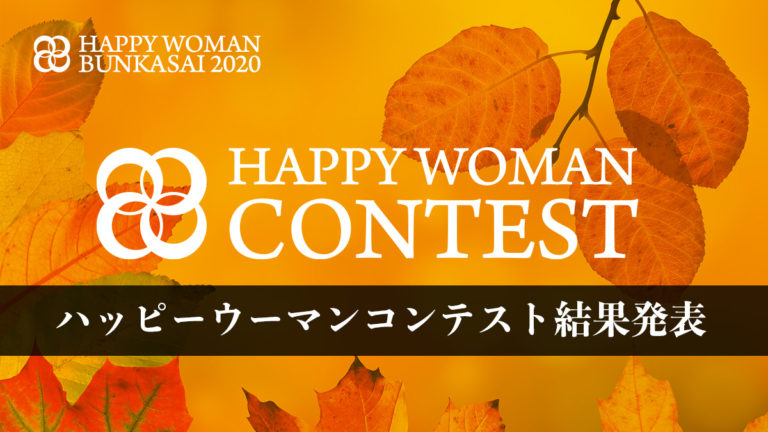 HAPPY WOMAN CONTEST