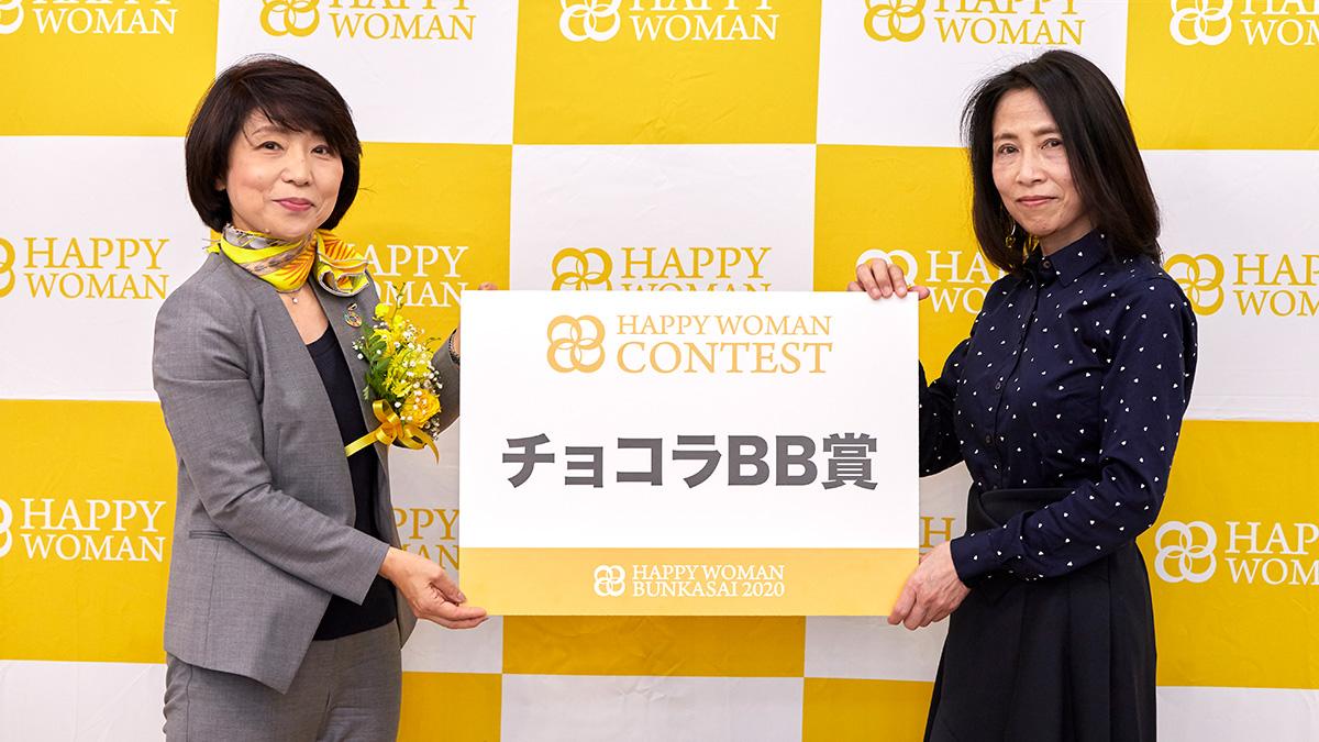 HAPPY WOMAN CONTEST|チョコラBB賞