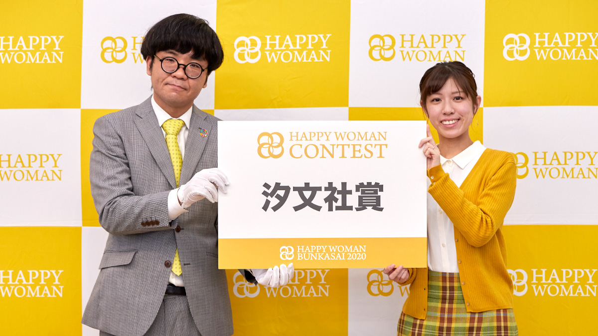 HAPPY WOMAN CONTEST 汐文社賞
