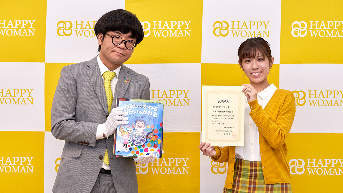 HAPPY WOMAN CONTEST|汐文社賞