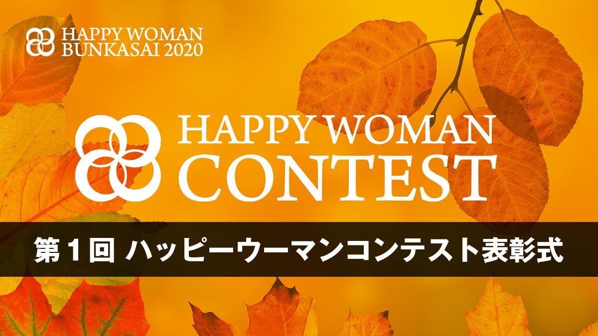 HAPPY WOMANコンテスト 表彰式