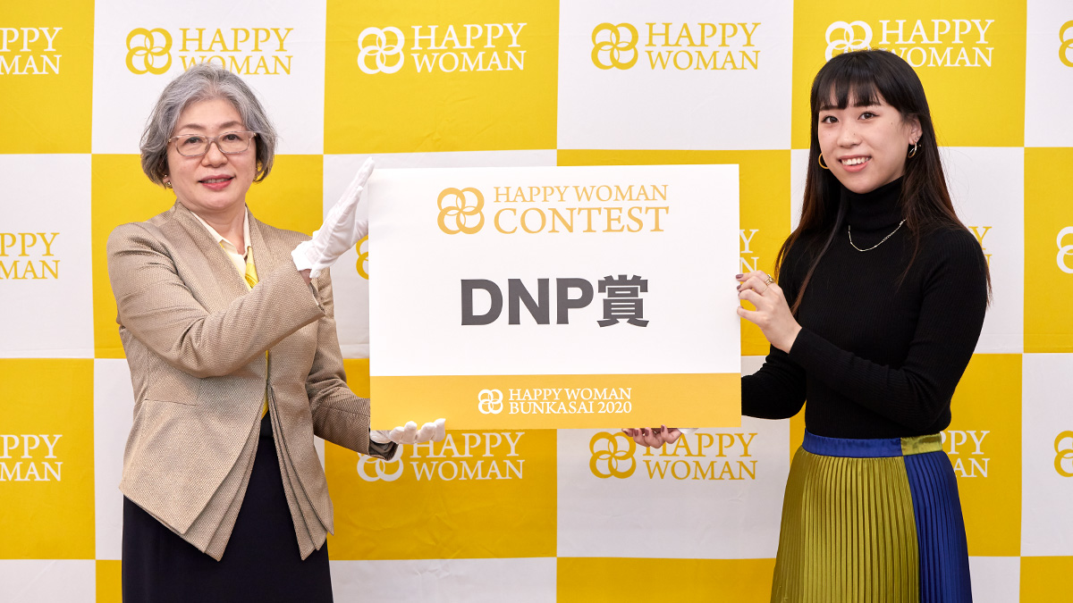 HAPPY WOMAN CONTEST|DNP賞