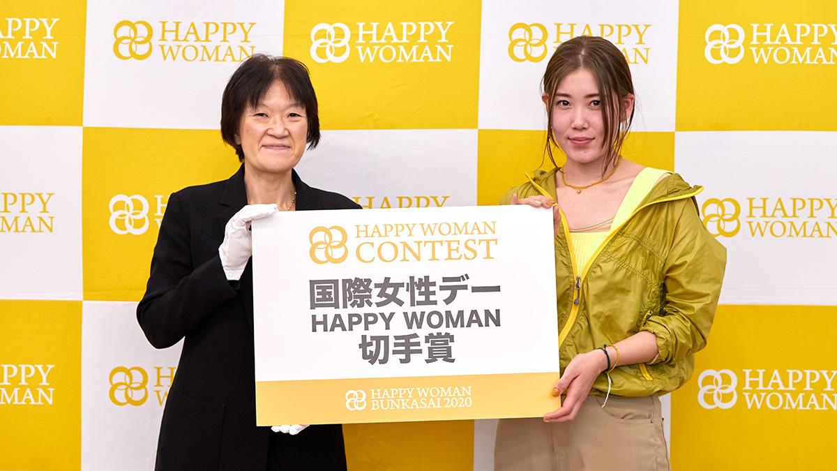 HAPPY WOMAN CONTEST|国際女性デー|HAPPY WOMAN切手賞