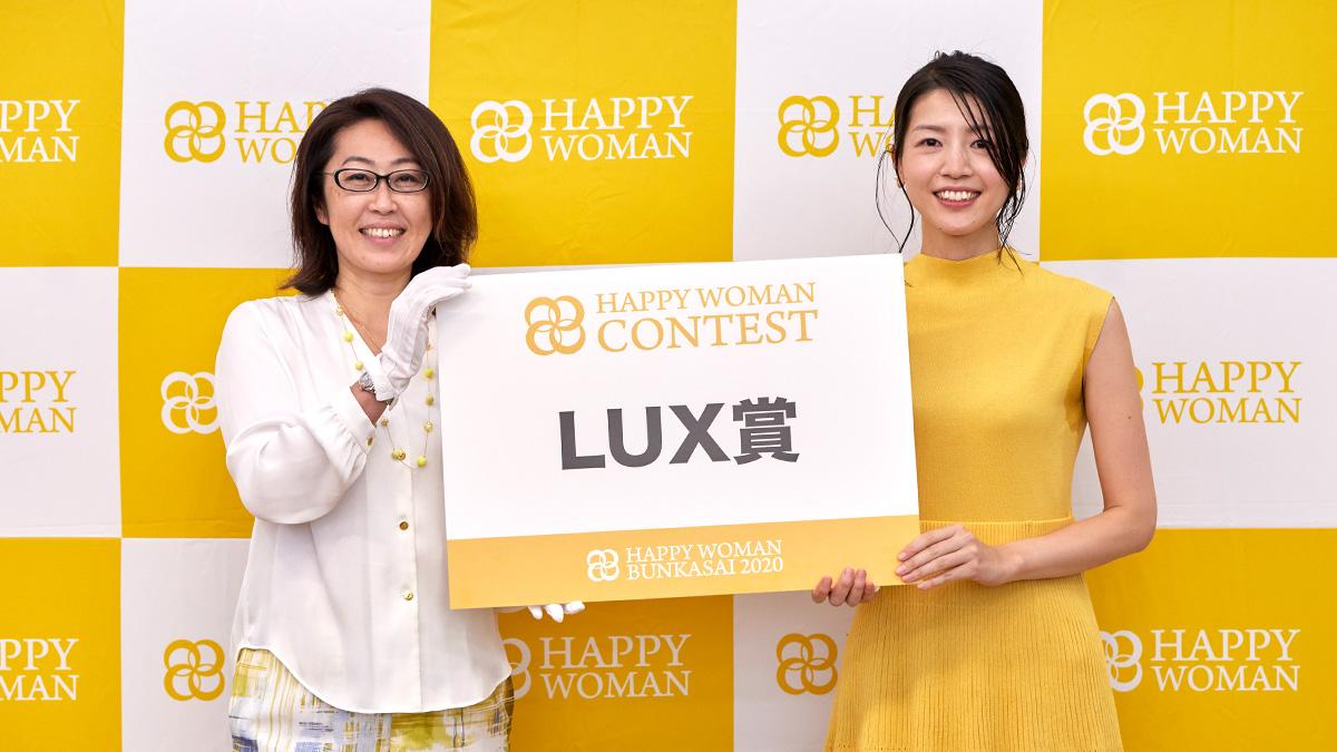 HAPPY WOMAN CONTEST|LUX賞