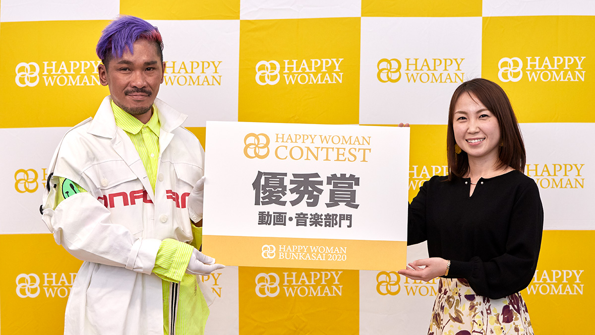 HAPPY WOMAN CONTEST|優秀賞