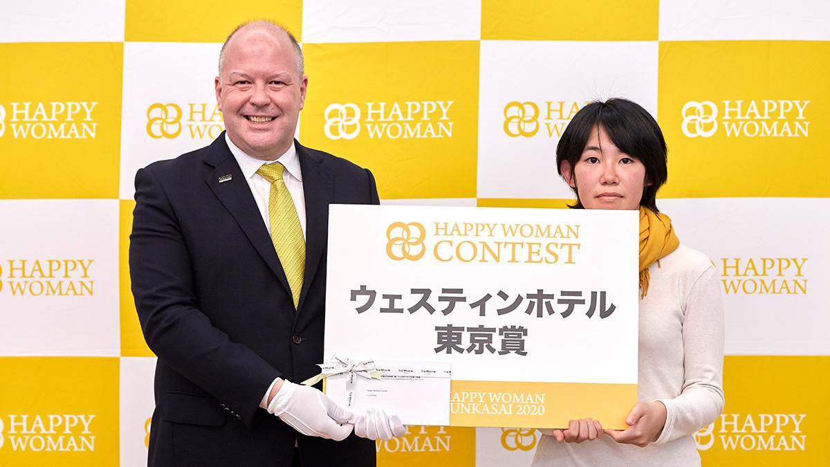 HAPPY WOMAN CONTEST|ウェスティンホテル東京賞