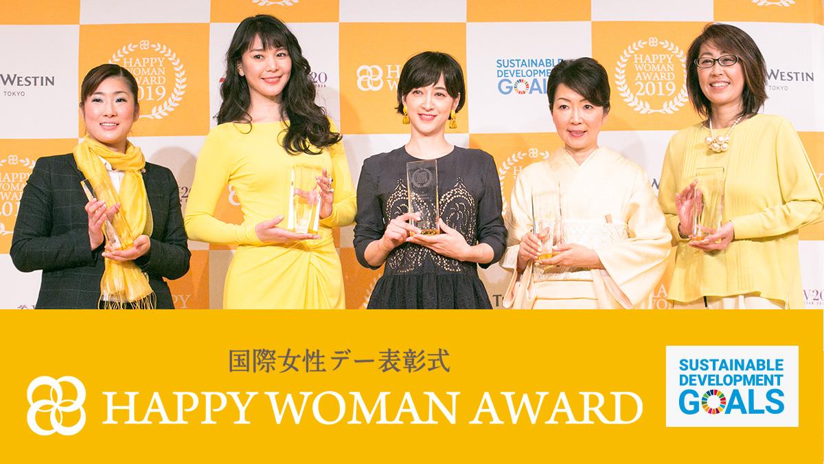 国際女性デー表彰式|HAPPY WOMAN AWARD for SDGs