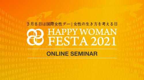 国際女性デーセミナー HAPPY WOMAN FESTA 2021