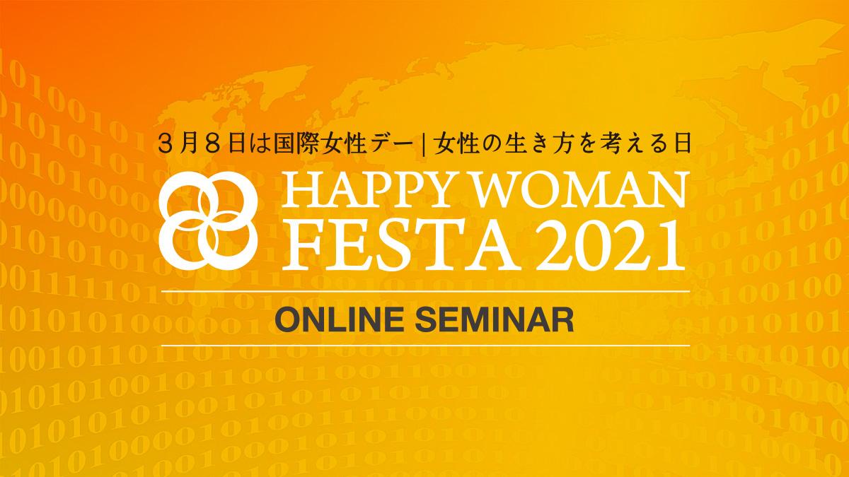 国際女性デーセミナー|HAPPY WOMAN FESTA 2021
