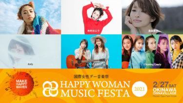 【出演アーティスト発表】6組の女性アーティストが出演!国際女性デー音楽祭|HAPPY WOMAN MUSUC FESTA 2021