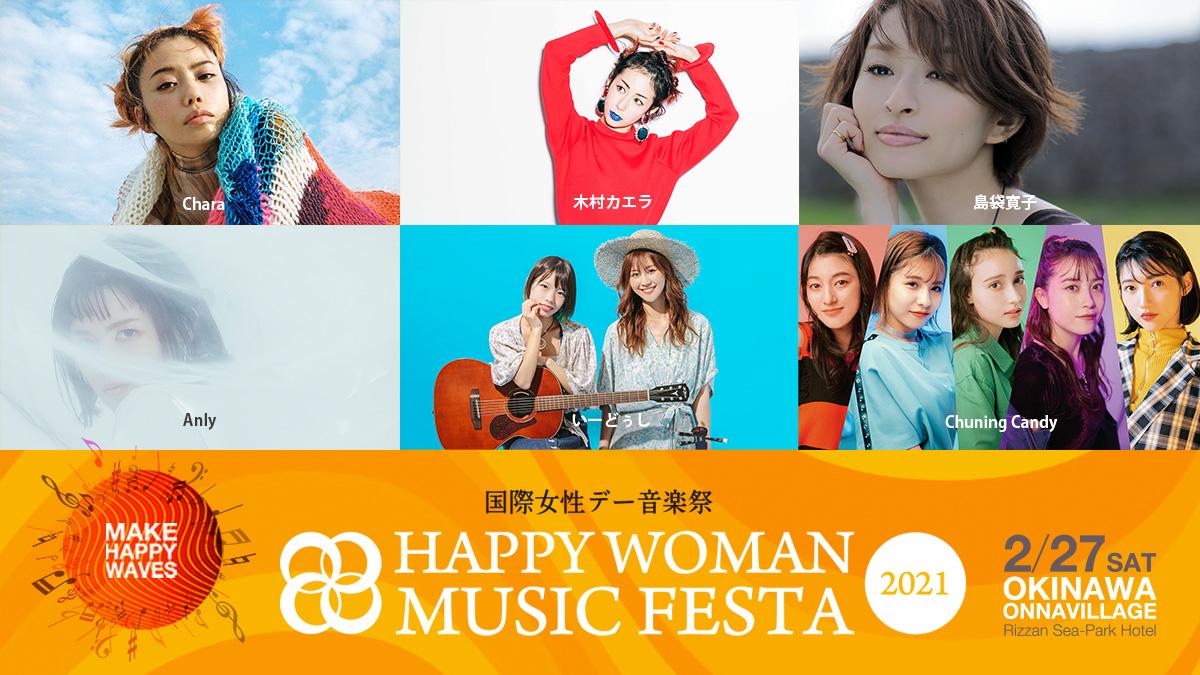 国際女性デー音楽祭|HAPPY WOMAN MUSUC FESTA 2021