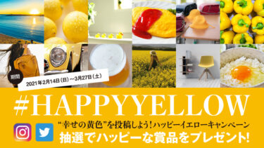 HAPPY YELLOW®︎|ハッピーイエローキャンペーン|幸せの黄色を投稿しよう!|国際女性デー2021