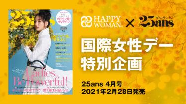 国際女性デー| HAPPY WOMAN®︎ × 25ans
