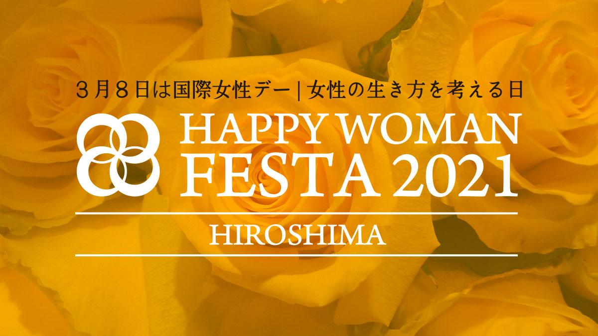 国際女性デー|HAPPY WOMAN FESTA 2021 HIROSHIMA|広島県福山市
