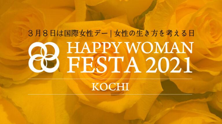 国際女性デー|HAPPY WOMAN FESTA 2021 KOCHI|高知