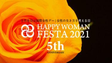 『国際女性デー|HAPPY WOMAN FESTA 2021 』5周年記念|女性の生き方を考える多彩なプログラムをオンライン&オフラインで開催