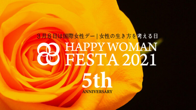 国際女性デー|HAPPY WOMAN FESTA 2021|5周年