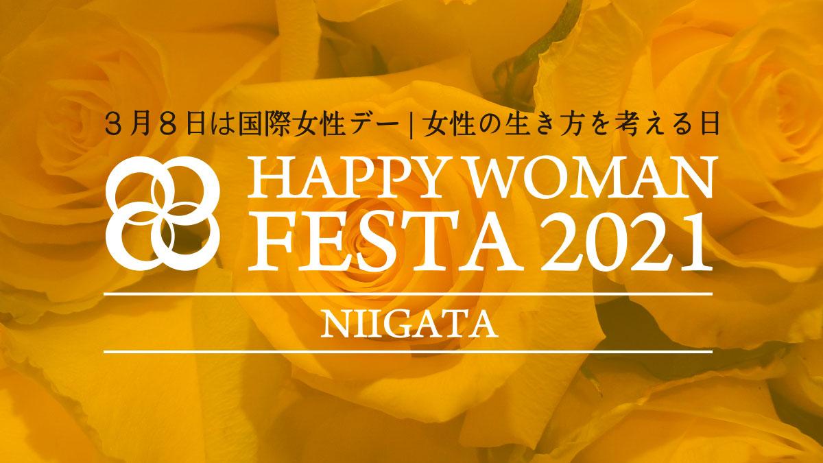 国際女性デー|HAPPY WOMAN FESTA 2021 NIIGATA|新潟