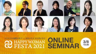 すべての人が豊かに幸せな人生を送るために『国際女性デー|HAPPY WOMAN FESTA 2021』 3月8日にオンラインセミナーを開催