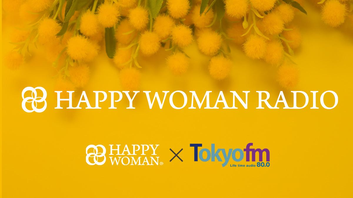 国際女性デー|HAPPY WOMAN RADIO 2021