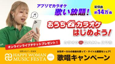 おうちカラオケ|歌唱キャンペーン|国際女性デー音楽祭2021 オンラインライブチケットプレゼント!