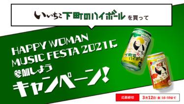 いいちこ下町のハイボール|国際女性デー音楽祭2021 オンラインライブチケットプレゼント!