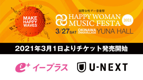 HAPPY WOMAN MUSIC FESTA 2021