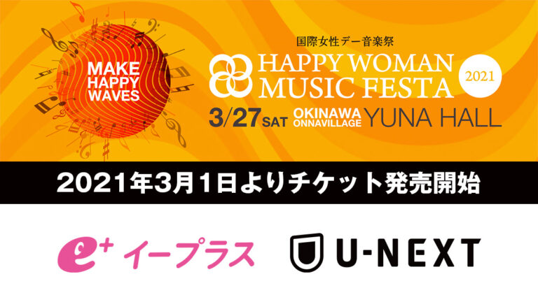 HAPPY WOMAN MUSIC FESTA 2021