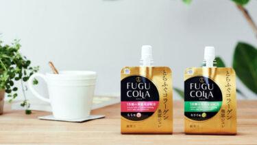 【国際女性デー】HAPPY YELLOWキャンペーン|とらふぐコラーゲン 美容ジュレ  もも味・キウイ味2種セットをプレゼント