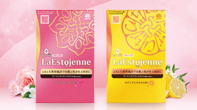 【国際女性デー】HAPPY YELLOWキャンペーン|ウルモア ラエストジェンヌ マドンナシトラスの香り 3包入りをプレゼント