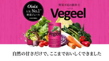 【国際女性デー】HAPPY YELLOWキャンペーン|Oisix Vegeel 125ml 10本セットをプレゼント