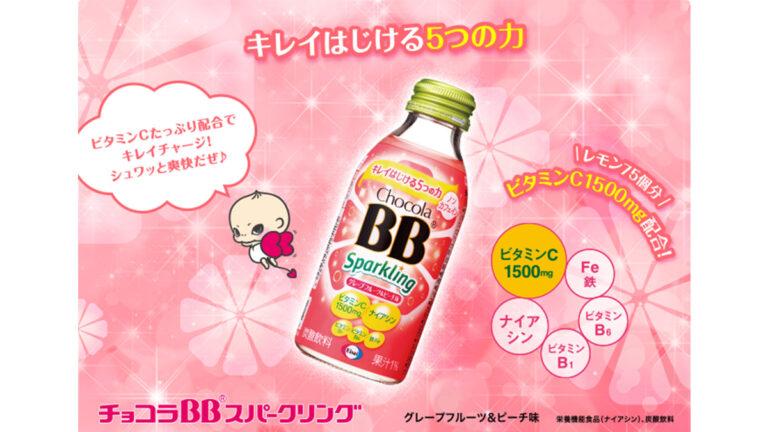 チョコラ bb キャンペーン チョコラBBのおすすめキャンペーン情報(06-01)|美容・化...