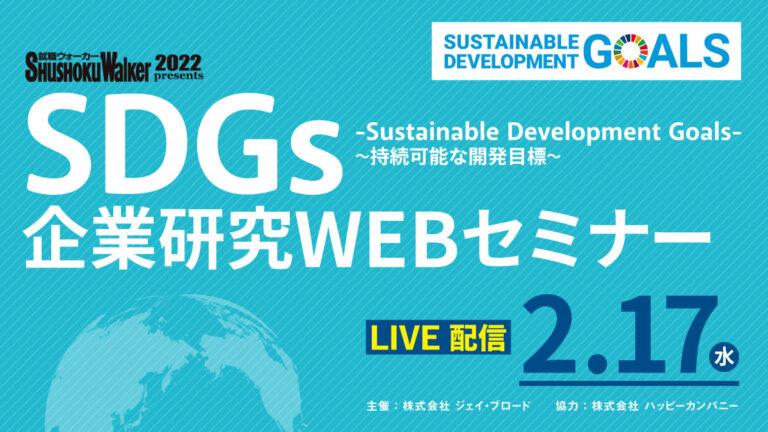 就職ウォーカー2022presents SDGs企業研究WEBセミナー