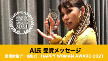 AI氏|受賞メッセージ|国際女性デー表彰式|HAPPY WOMAN AWARD 2021 for SDGs