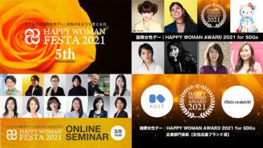 本日3月8日は国際女性デー|女性の生き方を考える日『HAPPY WOMAN FESTA 2021』開催